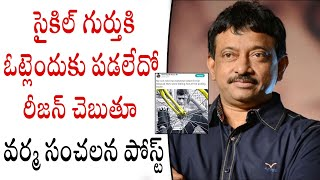 RGV Series Of Hilarious Tweets Targeting Chandrababu..