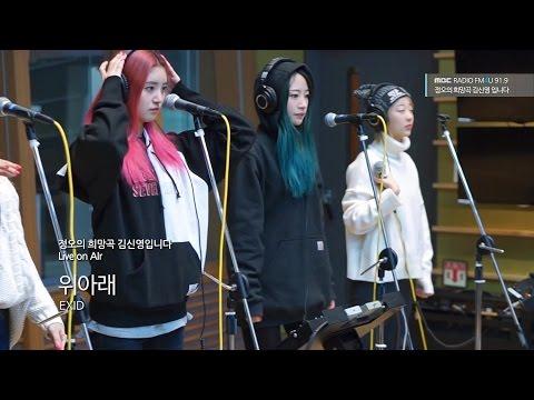 EXID - UP&DOWN,이엑스아이디 - 위아래 [정오의 희망곡 김신영입니다] 20151203