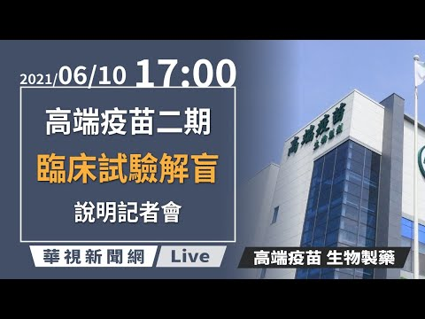 【LIVE直播】06/10 國產高端疫苗 解盲記者會