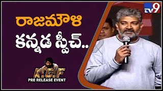 Rajamouli speech at KGF Pre Release Event..