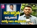 Unemployed Youth Happy with CM Jagan Decision on APPSC Jobs | Nellore | Prime9 News