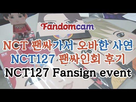 [팬덤캠] NCT127 팬싸인회 후기 / NCT127 Fansign event episode