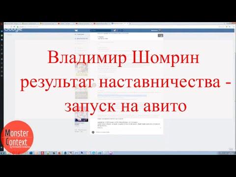 Владимир Шомрин, результат Наставничества — запуск на Авито