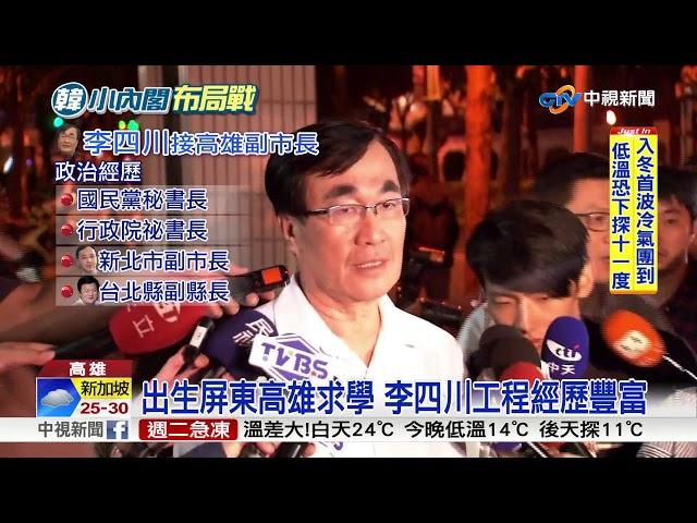 韓國瑜向新北借將 李四川將任高雄副市長