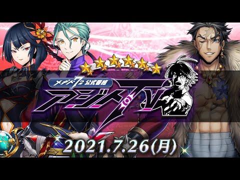 メギド72公式番組「アジトTV」2021.7.26(月)