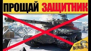 ПРОЩАЙ ЗАЩИТНИК... RIP 2018, Объект 252У...