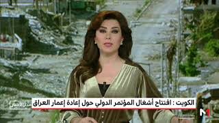 العراق .. إعادة الإعمار بعد حرب تنظيم الدولة ستكلف ميزانية ضخمة ...