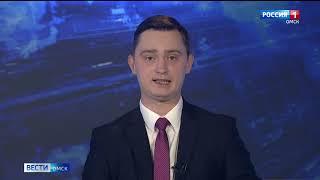 «Вести Омск», утренний эфир от 16 июня 2020 года