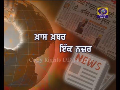 HS Bawa, Editor, YesPunjab.com in DD Punjabi's 'Khaas Khabar Ik Nazar' Dec 20, 2018