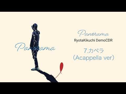 【CD】キクチリョウタ「Panorama」&「InstDemo#1」【トレーラー】