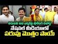 నేషనల్ మీడియాలో పరువు మొత్తం పాయే | Shocking Report on Tirupati By Poll | Telugu Today