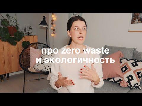 честные мысли про экологичность, zero waste и правило 5R