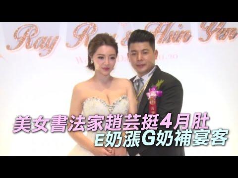 書法家趙芸喜宴挺4月肚巨乳E→G | 台灣蘋果日報