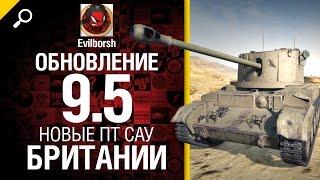 Обновление 9.5 Новые ПТ САУ Британии - первый взгляд от Evilborsh [World of Tanks]