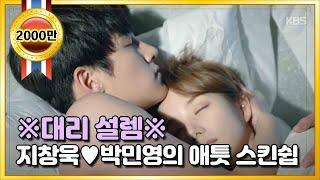 [HIT] 힐러-지창욱-박민영 마음닿은 애틋 스킨쉽 '로맨스 급물살'.20150126