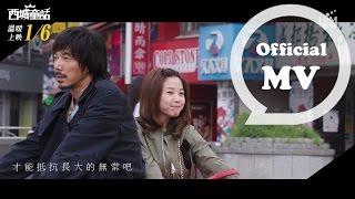 林宥嘉Yoga Lin - 長大的童話 YouTube 影片