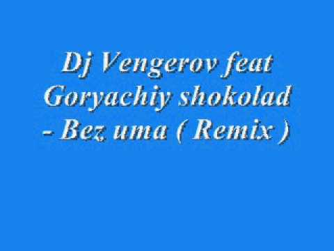 Dj Vengerov feat Goryachiy shokolad - Bez uma ( Remix )