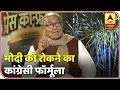 Our Aim Is To Defeat Modi: Digvijaya Singh | Press Conference With Chitra Tripathi | ABP News
