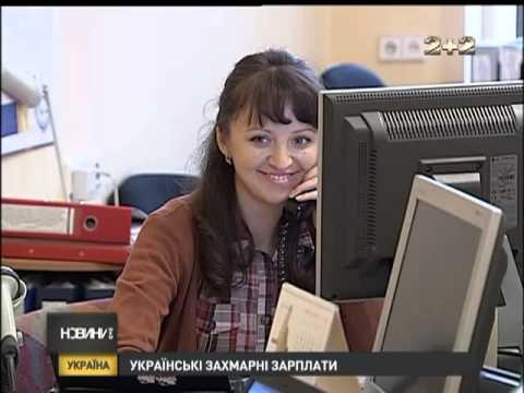 Хто і скільки в Україні заробляє?