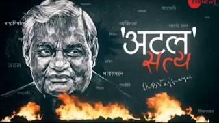 Former PM Atal Bihari Vajpayee's mortal remains brought to his residence