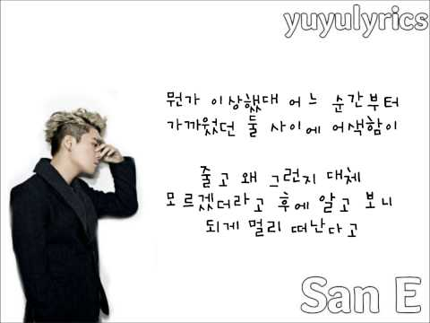 San E(산이) _ Story of someone I know(아는사람 얘기)가사/LYRICS