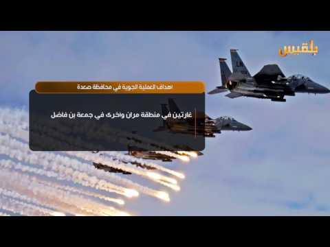 أهداف طيران التحالف العربي على محافظة صعده