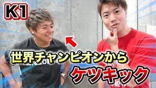 K-1現世界チャンピオンからケツキック受けてみたら結果・・・!武尊選手