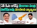 AP CM YS Jagan takes Rs 4,000 crore from Centre to install electricity meters: Minister Harish Rao