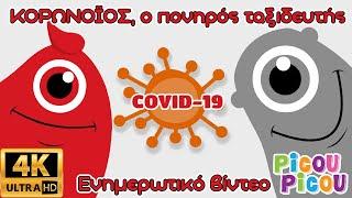 * Κορωνοϊός, ο πονηρός ταξιδευτής – Ενημερωτικό βίντεο picou picou