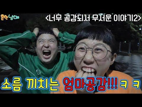 (흔남 엄마 등장?!) 너무 공감되서 무서운이야기2!!! 소름끼치는 엄마공감ㅋㅋㅋㅋㅋ(흔한남매)