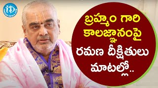 Ramana Deekshithulu statements on Pothuluri Veerabrahmendr..
