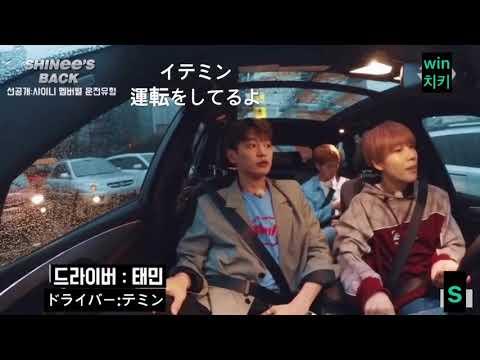 [SHINee/taemin 샤이니 태민(日本語字幕)]テミンちゃんの運転とその家族