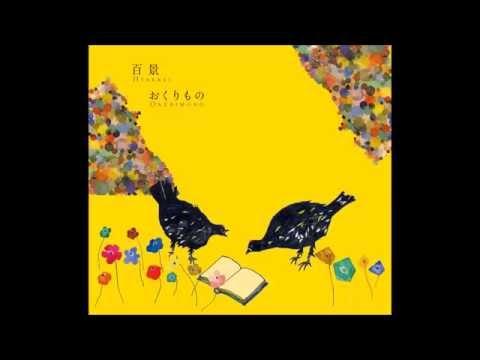 Hyakkei  百景 - Okurimono おくりもの [FULL ALBUM]