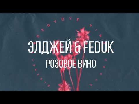 Элджей & Feduk  – Розовое вино Текст