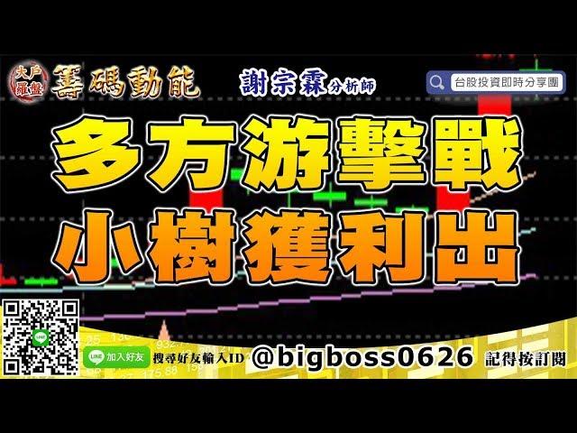 【大戶羅盤籌碼動能】 #謝宗霖0716,多方游擊戰,小樹獲利出