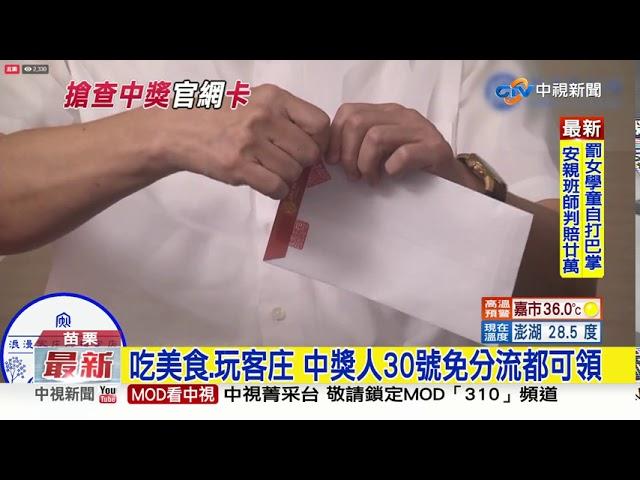 """358萬人搶查中獎! 客庄券官網""""卡住""""近15分"""