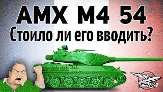 AMX M4 mle. 54 - Стоило ли его вообще вводить? - Гайд по танку