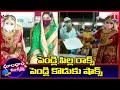 పెండ్లి కూతురు రాక్స్..పెండ్లి కొడుకు షాక్స్..ఎందుకో తెలుసా ? | Dhoom Dhaam Muchata | T News