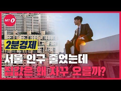 [2분경제]'서울 인구 줄었는데…'집값 계속 오르는 이유