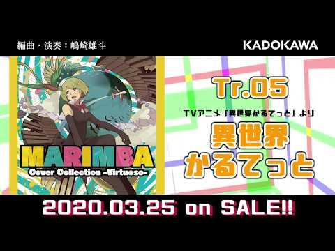 マリンバでアニソンカバー!「MARIMBA Cover Collection -Virtuoso-」試聴動画