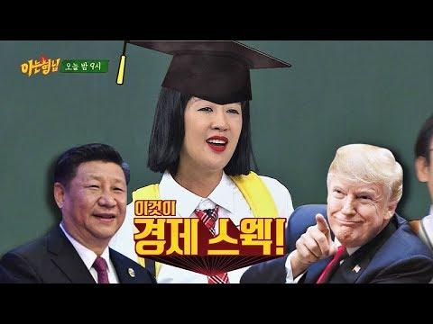 [선공개] 이것이 경제스웩! 홍진경(HONG JINKYEONG)의 국제 경제학↗ (주식투자는 소액으로☆) 아는 형님(Knowing bros) 149회