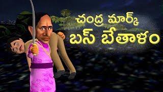 చంద్ర మార్క్ బస్సు బేతాళం | No Comment | Telangana Latest News | ABN Telugu