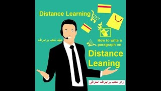 Paragraph about distance learning advantages and disadvantages مميزات وعيوب التعليم عن بعد
