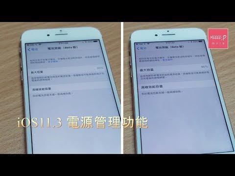 iOS11.3 電源管理功能