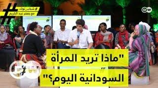 "quotماذا تريد المرأة السودانية اليوم؟""  شباب توك     -"