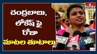 MLA Roja makes sensational comments on Chandrababu, Nara L..