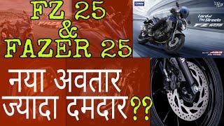 Yamaha FZ 25 & FAZER 25 new variants(2019); Changes, Price etc. -Automobile Gyan