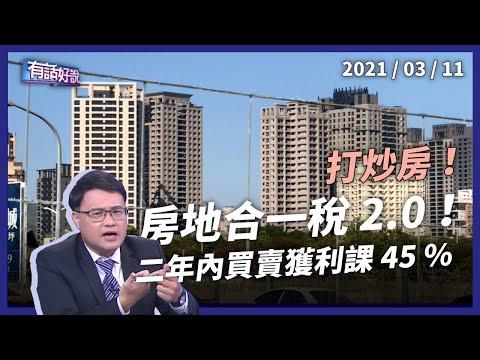 房地合一稅 2.0 二年內買賣獲利課 45%!囤房稅仍胎死腹中?(公共電視 - 有話好說)