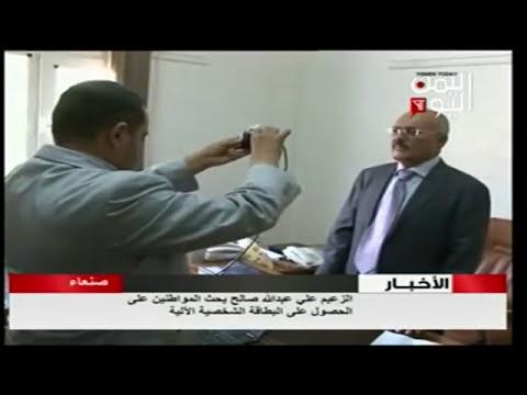 الزعيم علي عبدالله صالح يحث  المواطنين علي الحصول علي البطاقة  الشخصية الجديدة