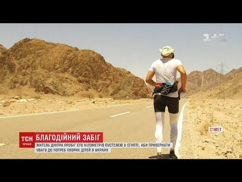 Дніпровець подолав 100 кілометрів єгипетською пустелею заради хворих дітей в Україні